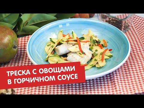 Треска с овощами в горчичном соусе   Братья по сахару