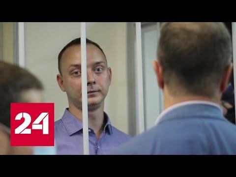 Журналист Сафронов передавал секретную информацию спецслужбам НАТО