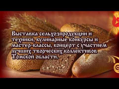 Областной Праздник хлеба-2017
