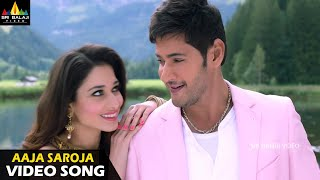 Aagadu Movie Songs | Aaja Saroja Full Video Song | Mahesh Babu, Tamanna | Latest Telugu Superhits - SRIBALAJIMOVIES