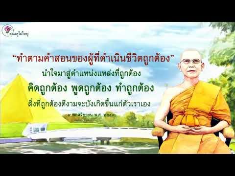 166ความโชคดีของการเกิดในร่มเงาพระพุทธศาสนา #คุณครูไม่ใหญ่ หลวงพ่อ #ธัมมชโย #dhamma01 #คลิปวีดีโอ