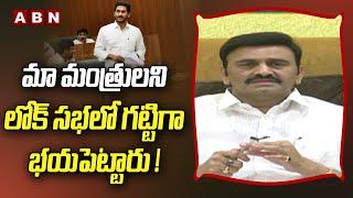 మా మంత్రులని లోక్ సభలో గట్టిగా భయపెట్టారు! Our Ministers Intimidated In Lok Sabha!  Raghu Rama Raju - ABNTELUGUTV