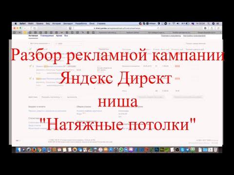 Разбор рекламной кампании Яндекс Директ, ниша «Натяжные потолки»