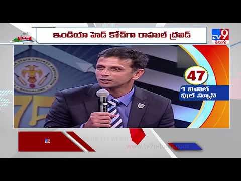 Rahul Dravid appointed Team India head coach - TV9