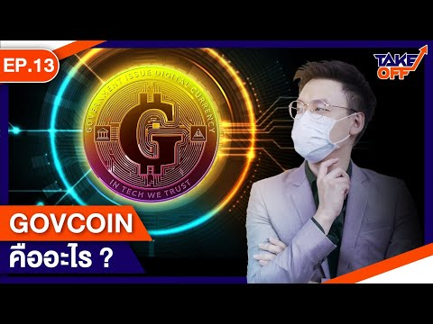 Take-Off-EP.13-Govcoin-คืออะไร