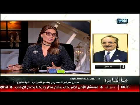 د.نبيل عبدالمقصود: أي دواء يتم تداوله فى الأسواق ويصرح به للمرضى لابد أن يرخض داخل وزارة الصحة