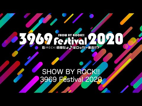 「SHOW BY ROCK!! 3969 Festival 2020 〜6(ROCK)時間だょ♪全ロッカー集合!!〜」ダイジェスト映像