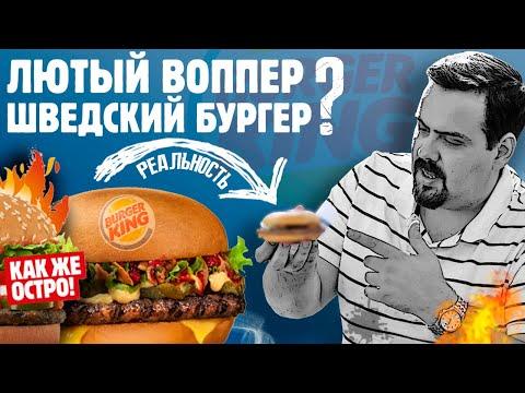 Новинки BURGER KING 🍔 Лютый воппер и шведский бургер | июнь 2019
