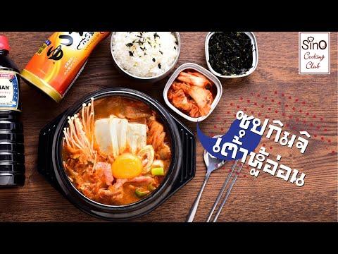 ซุปกิมจิเต้าหู้อ่อนเกาหลี- -EP