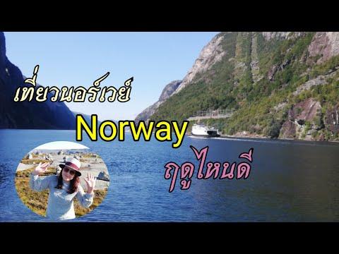 เที่ยวนอร์เวย์-(Norway)-ฤดูไ