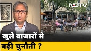 Germany में Lockdown में ढील सही कदम ? | Prime Time With Ravish Kumar - NDTVINDIA