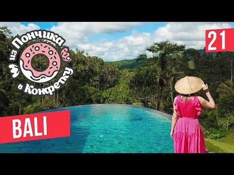 Остров Бали. Рай на Земле. Bali island. #изпончикавконфетку 21