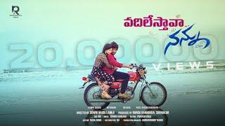 VADILESTHAVA NANNU SHORT FILM || Gowri Naidu  || meghana  || Suman Vankara || RR PRODUCTION - YOUTUBE
