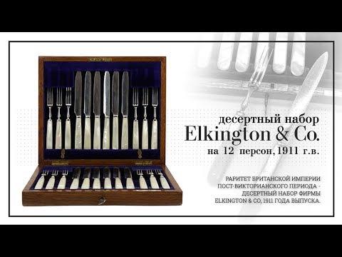 Столовое серебро: десертный набор Elkington & Co. Аукцион Виолити 0+ photo