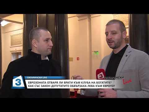Патарински LIVE на 10.02.2020 г.: Еврозоната отваря ли врати към клуба на богатите?