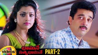 Bhamane Satya Bhamane Telugu Full Movie HD | Kamal Haasan | Meena | Gemini Ganesan | Part 2 - MANGOVIDEOS