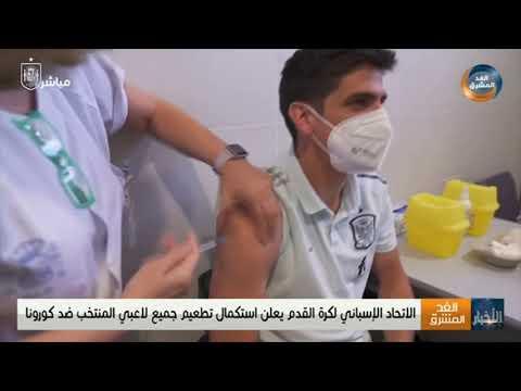الاتحاد الإسباني لكرة القدم يعلن استكمال تطعيم جميع لاعبي المنتخب ضد كورونا