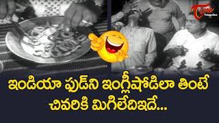 ఇండియా ఫుడ్ ని ఇంగ్లీషోడిలా తింటే చివరికి మిగిలేది ఇదే | Telugu Comedy Videos | TeluguOne - TELUGUONE