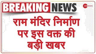Breaking News:  Ram Mandir निर्माण पर इस वक्त की बड़ी खबर | Ayodhya | Construction | Update | Hindi - ZEENEWS