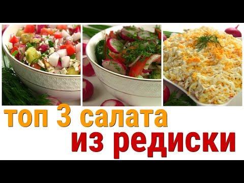 ТРИ Самых Вкусных Салата из Редиски!!