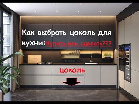 Кухонный цоколь: покупать или сделать? photo