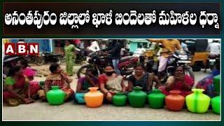 Woman Take Up Strike For Drinking Water In Ananthapur   ABN Telugu - ABNTELUGUTV