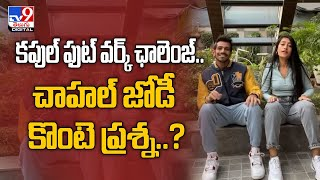 Yuzvendra Chahal signs up for the Footwork Challenge with Dhanashree Verma. Epic viral video - TV9 - TV9