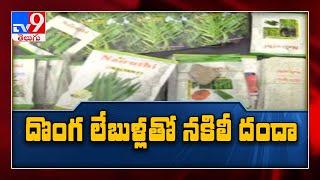 బధిరుల వార్తలు : Fake Seeds : Police arrest interstate fake seeds selling gang in Telangana - TV9 - TV9