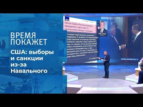 Выборы в США: российская карта. Время покажет. Фрагмент выпуска от 25.09.2020