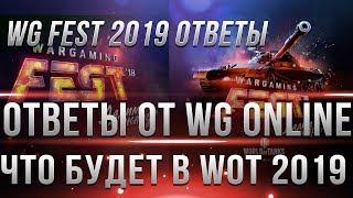 КОРОБКИ БЕСПЛАТНО и БОНУС КОД WOT  - ОТВЕТЫ РАЗРАБОТЧИКОВ C WG FEST 2018 -  world of tanks В 2019