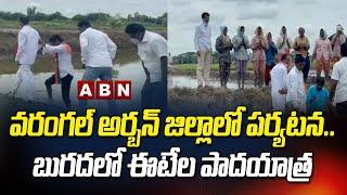 Former Minister Etela Rajender Padayatra In Warngal Urban || Warangal Tour | ABN Telugu - ABNTELUGUTV