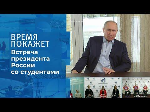 Встреча Владимира Путина со студентами. Время покажет. Фрагмент выпуска от 25.01.2021
