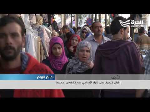 إقبال ضعيف على شراء الأضاحي في الأردن رغم تخفيض أسعارها
