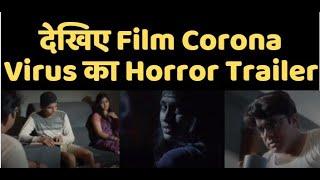 Corona Virus पर दुनिया की पहली Film का Trailer Launch - AAJKIKHABAR1