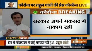 राहुल गांधी बोले-भारत एक असफल लॉकडाउन के परिणामों का सामना कर रहा है - INDIATV