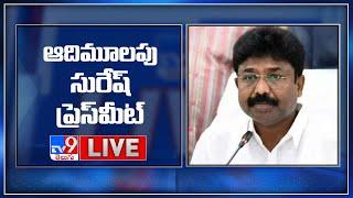 Minister Adimulapu Suresh Press Meet LIVE - TV9 - TV9
