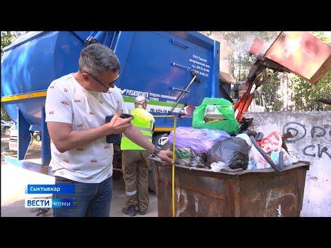 В Коми замеряли объем и вес отходов на контейнерных площадках