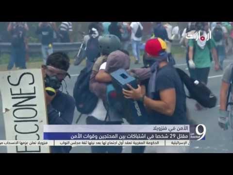 اشتباكات في فنزويلا - التاسعة من العاصمة