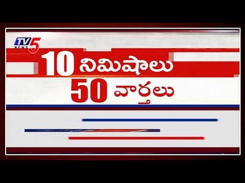 Superfast News | 10 Minutes 50 News | 26th May 2020 | TV5 News