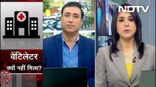 NDTV की खबर पर High Court का संज्ञान, मरीज को Ventilator मिलने का मामला | Good Morning India - NDTVINDIA