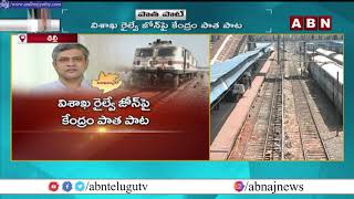 Not Possible To Say Railway Zone Will Come To Visakhapatnam : Central Govt | ABN Telugu - ABNTELUGUTV