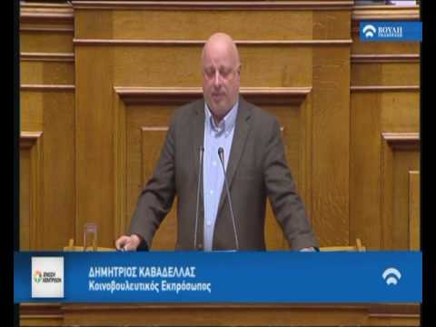 Δ. Καβαδέλλας / Επίκαιρη Ερώτηση / 20-03-2017