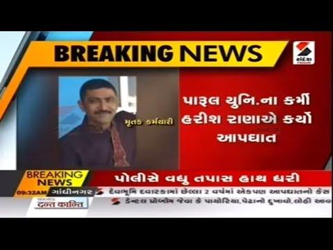 વડોદરાની પારૂલ યુનિ.ના કર્મચારીનો આપઘાત ॥ Sandesh News