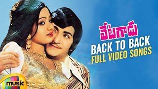 Vetagadu Movie Back To Back Video Songs | NTR | Sridevi | K Raghavendra Rao | Telugu Old Hit Songs - MANGOMUSIC