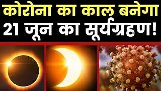 Solar eclipse on 21 June,  कोरोना का काल बनकर आ रहा 21 June का सूर्य ग्रहण - ITVNEWSINDIA