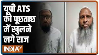 धर्मांतरण मामला: यूपी ATS की पूछताछ में खुलने लगे राज, दिल्ली-यूपी समेत कई राज्यों में फैला है जाल - INDIATV