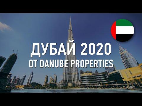 Доступная роскошь в Дубае от Danube Properties