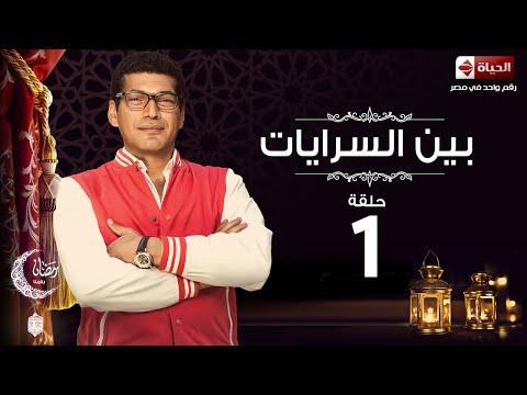 مسلسل بين السرايات - الحلقة الأولى - باسم سمرة | Ben El Sarayat Series - Ep 01