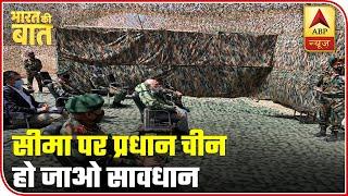 While China hides casualty count, PM Modi visits Leh, Ladakh | Bharat Ki Baat - ABPNEWSTV