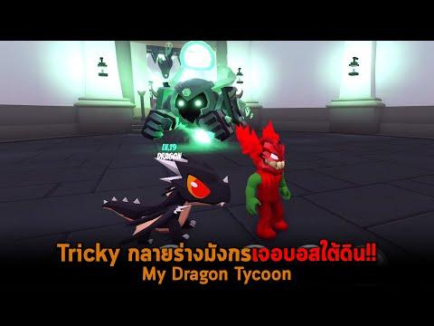 Tricky-กลายร่างมังกรเจอบอสใต้ด